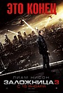 Фильм «Заложница 3» (2014)