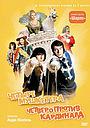 Фильм «4 мушкетера Шарло» (1973)
