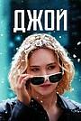 Фильм «Джой» (2015)