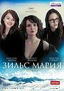 Фильм «Зильс-Мария» (2014)
