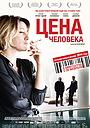 Фильм «Цена человека» (2013)