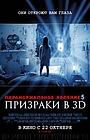 Фильм «Паранормальное явление 5: Призраки в 3D» (2015)