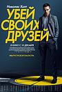 Фильм «Убей своих друзей» (2015)