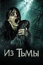 Фильм «Из тьмы» (2015)