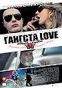 Фильм «Гангста Love» (2013)