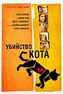 Фильм «Убийство кота» (2014)