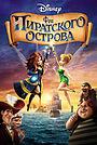 Мультфильм «Феи: Загадка пиратского острова» (2014)