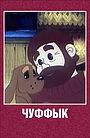 Мультфильм «Чуффык» (1993)