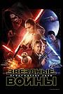 Фильм «Звёздные войны: Пробуждение силы» (2015)