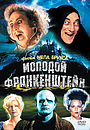 Фильм «Молодой Франкенштейн» (1974)