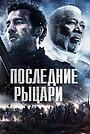 Фильм «Последние рыцари» (2015)