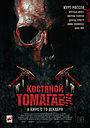Фильм «Костяной томагавк» (2015)