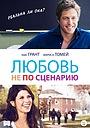 Фильм «Любовь не по сценарию» (2014)