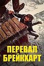Фильм «Перевал Брейкхарт» (1975)