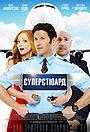 Фильм «Суперстюард» (2015)