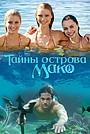 Сериал «Тайны острова Мако» (2013 – 2016)