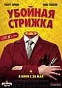 Фильм «Убойная стрижка» (2015)