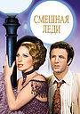 Фильм «Смешная леди» (1975)