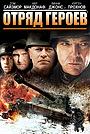 Фильм «Отряд героев» (2012)