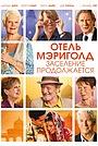 Фильм «Отель «Мэриголд». Заселение продолжается» (2015)