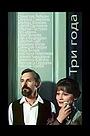 Фильм «Три года» (1980)