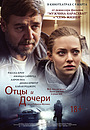 Фильм «Отцы и дочери» (2015)