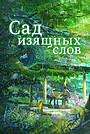 Аниме «Сад изящных слов» (2013)
