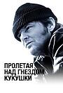 Фильм «Пролетая над гнездом кукушки» (1975)