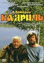 Фильм «Кадриль» (1999)