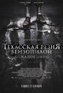 Фильм «Техасская резня бензопилой: Кожаное лицо» (2017)