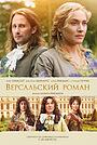 Фильм «Версальский роман» (2014)