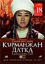 Фильм «Курманжан Датка. Королева гор» (2014)