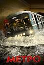 Фильм «Метро» (2012)