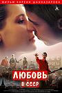 Фильм «Любовь в СССР» (2012)