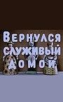 Мультфильм «Вернулся служивый домой» (1959)