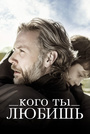 Фильм «Кого ты любишь» (2014)