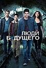 Сериал «Люди будущего» (2013 – 2014)