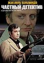 Фильм «Частный детектив» (1976)