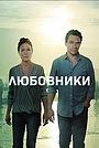 Сериал «Любовники» (2014 – 2019)