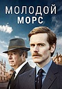 Сериал «Молодой Морс» (2012 – ...)