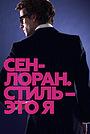 Фильм «Сен-Лоран. Стиль – это я» (2014)