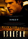 Фильм «Кибер» (2015)