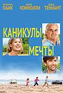 Фильм «Каникулы мечты» (2014)