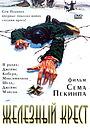 Фильм «Железный крест» (1977)