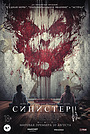 Фильм «Синистер 2» (2014)