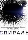 Сериал «Спираль» (2014 – 2015)