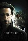 Фильм «Отступление» (2015)