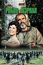 Фильм «Робин и Мэриан» (1976)