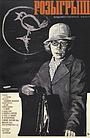 Фільм «Розіграш» (1976)