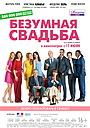 Фильм «Безумная свадьба» (2014)